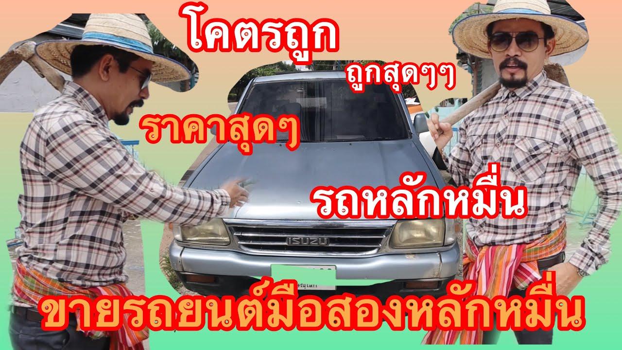 #รีวิว#รถIsuzu#dragon #power ขายรถยนต์ราคาหลักหมื่น สำหรับชาวสวน ชาวไร่ และเกษตรกร ราคาสุดถูกสุดคุ้ม