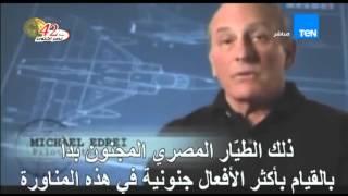 صباح الورد - تقرير | اللواء أحمد كمال المنصوري