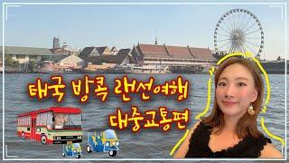 [방콕랜선여행] 시내버스타고 방콕투어 | 삼펭시장 | …