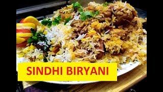 Delicious Recipe Of Sindhi Biryani | Easy Recipe Of Sindhi Biryani