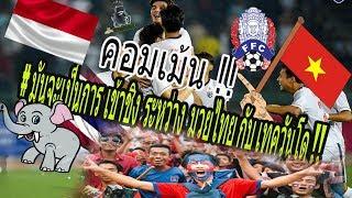 คอมเม้น-แฟนบอล-อาเซียน-หลังไทย-u22-เข้าชิง-39-39-เป็นการเข้าชิงระหว่าง-มวยไทย-เทควันโด้-เดือดจัด