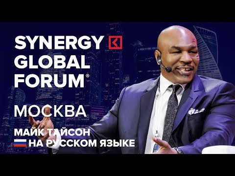 Майк Тайсон | Mike Tyson | SYNERGY GLOBAL FORUM 2017 МОСКВА