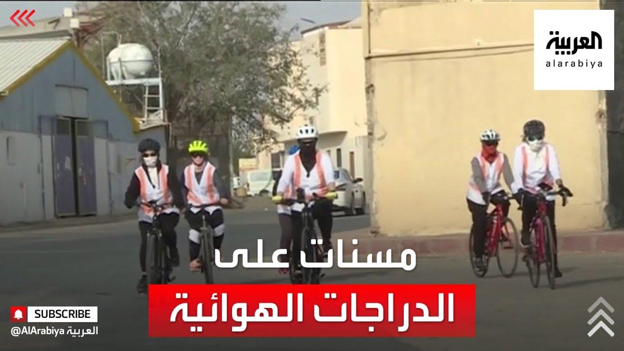 نشرة الرابعة | 8 جدات يمارسن الرياضة أسبوعيا على دراجاتهن الهوائية  - 16:58-2021 / 4 / 11