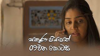 Sakuna Piyapath | Episode 09 - (2021-08-03) | ITN Thumbnail