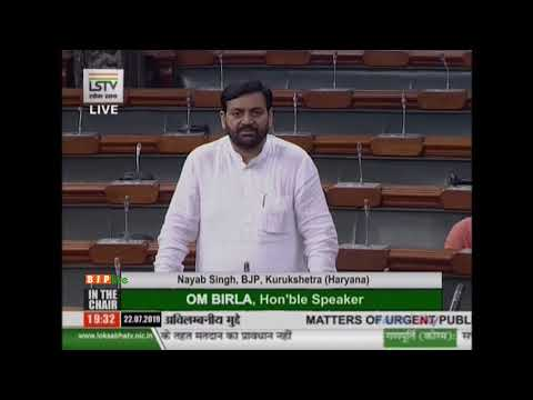 Shri Nayab Singh raising 'Matters of Urgent Public Importance' in Lok Sabha