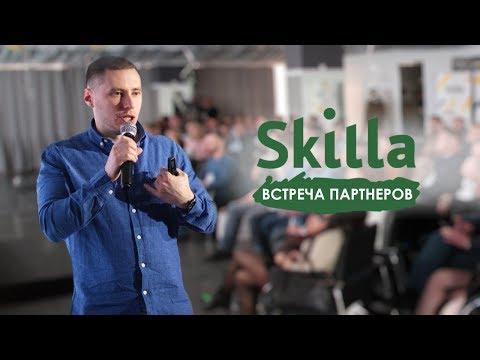 Бизнес-конференция Skilla Conf 2019. Спикер Никольский Илья