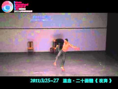 2011TIFA-進念.二十面體《夜奔》CF