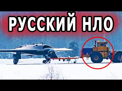 Российский Терминатор бпла Охотник в паре с истребителем  Су-30СМ тяжелый ударный беспилотник видео