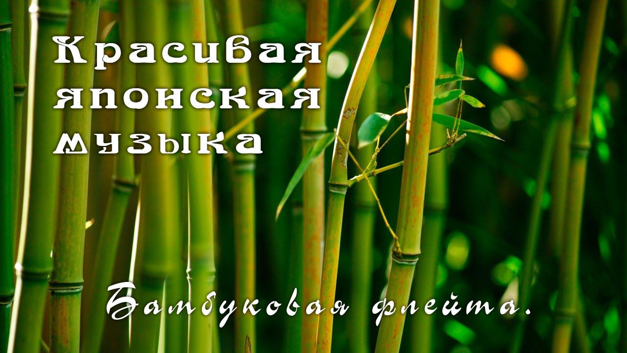 Скачать японская мелодия бамбуковая флейта