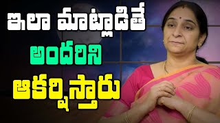 How to Communicate Effectively? | Personality Development | Motivational Video || Ramaa Raavi | STV