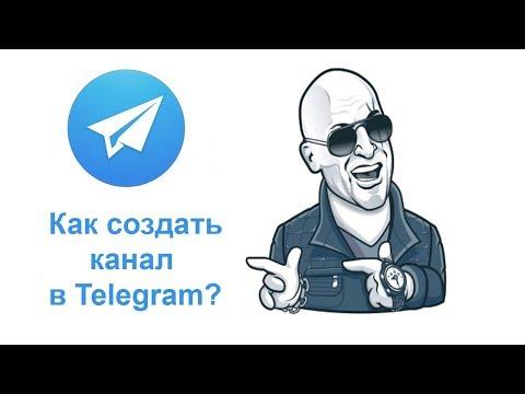 Как создать анонимный канал в телеграмме