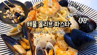 해물올리브파스타(Seafood Bianco)/해물이 듬…
