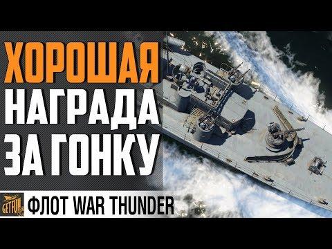 КОРАБЛЬ ЛУЧШЕ ЛУНОХОДА!  ОБЗОР SGB ⚓ WAR THUNDER 1.97 Флот