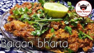 Baigan bharta recipe ek bar zarur banaen