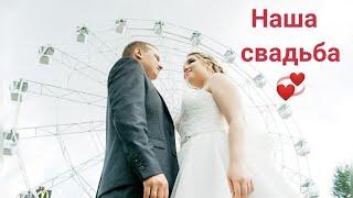 Наша свадьба/лучший день. Карина+Григорий 2018