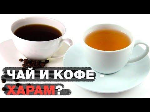 Могут ли крепкие чай и кофе быть запретными по Шариату? Спросите имама
