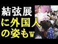 【羽生結弦】五輪で着用の衣装に貴重な制服姿『羽生結弦展』に外国人の姿も!「訪れたファンはものすごい勢いで商品を袋にいれていきます」#yuzuruhanyu