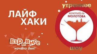 Утро на РБК Пермь. «Коктейль Молотова» 12.11.19 Лайфхаки