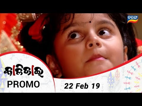 Kalijai   22 Feb 19   Promo   Odia Serial - TarangTV thumbnail