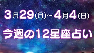【今週の星占い】3/29(月)~4/4(日)の12星座別の星占い☆