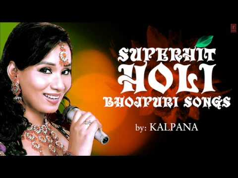 Kalpana's Superhit Bhojpuri Holi Songs [ Audio Song ]