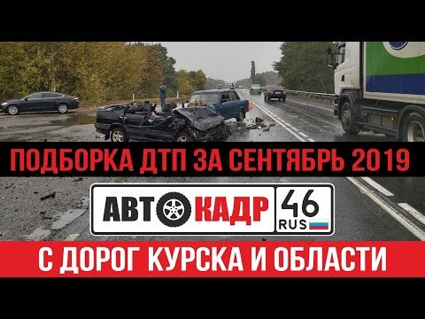 Подборка дтп за СЕНТЯБРЬ 2019 с Дорог Курска и области