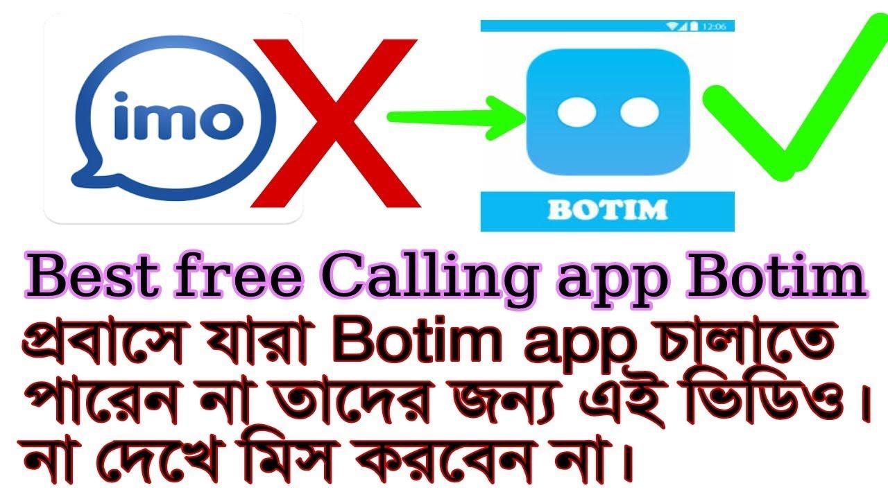 Best free Audio and Video calling Botim app    প্রবাসী যারা এই অ্যাপটি  চালাতে পারেন না তাদের জন্য।