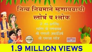नित्य नियमाने म्हणावयाची स्तोत्रं श्लोक/Everyday Shlokes / Mantras  With Marathi Lyrics