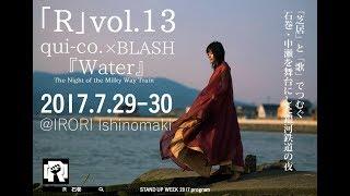 『R』vol13 water