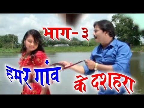 Mona Sen   Karan Khan   CG COMEDY    Hamar Ganv Ke Dashara (Scene 3)  Chhattisgarhi Natak   Hd Video