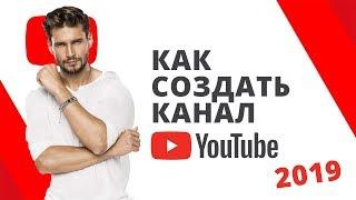 Как создать канал на YouTube. Правильная регистрация канала.