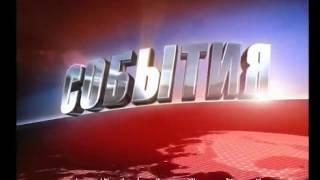Короткая заставка программы События ОТВ Екатеринбург 2007 2009 г