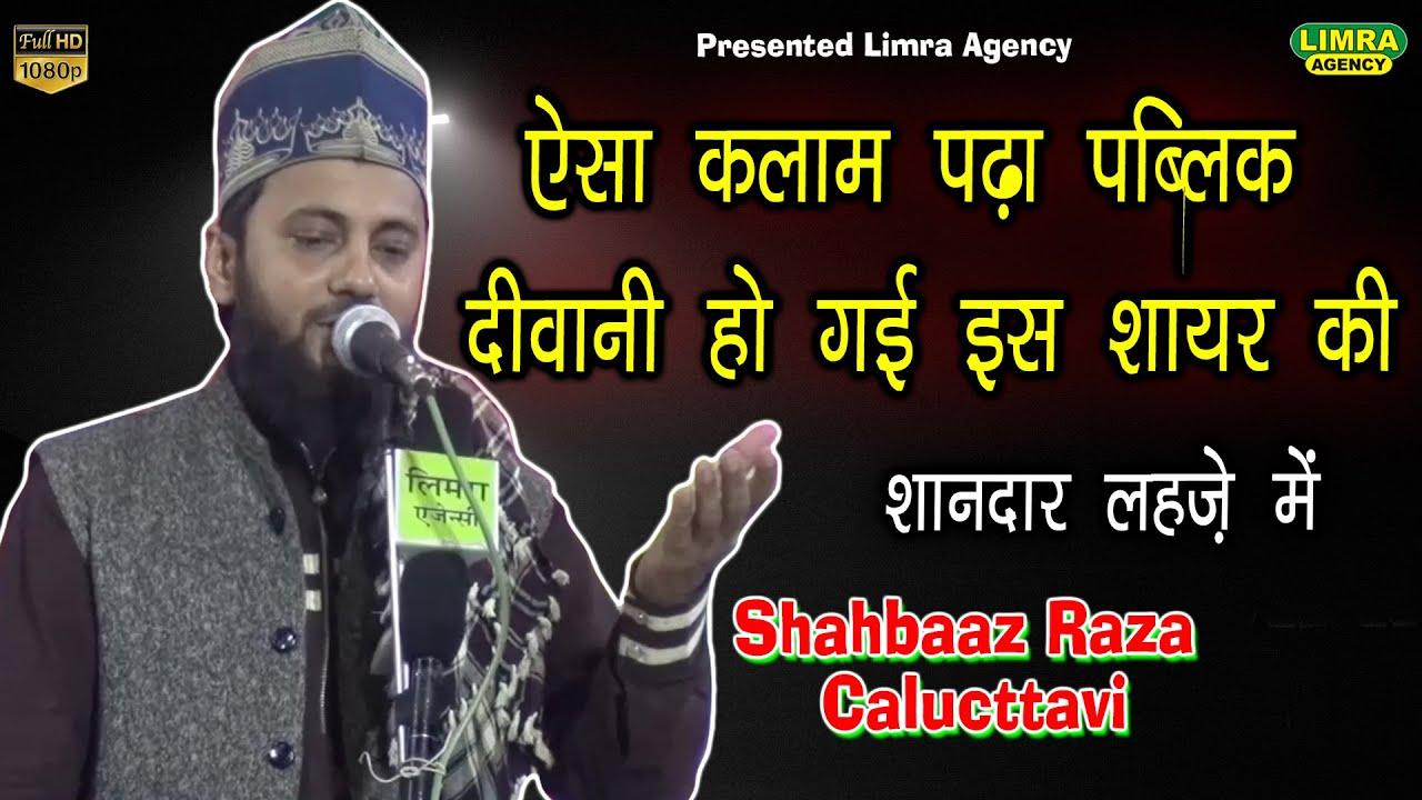 ऐसा कलाम पढ़ा पब्लिक दीवानी हो गई इस शायर की-Shahbaaz Raza Calucttavi-Limra Agency