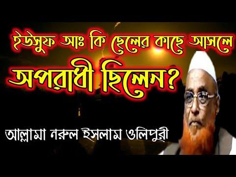 আল্লামা নরুল ইসলাম ওলিপুরী, ওলিপুরী ওয়াজ,নাজিব মিডিয়া, ইউসুফ আঃ এর ওয়াজ,বাংলা ওয়াজ,@najib Tv