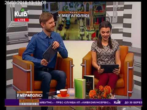 Телеканал Київ: 25.03.18 День у мегаполісі