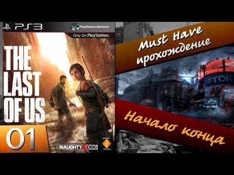 Прохождение The Last Of Us - 1 [Начало конца] (+ ссылка, чтобы Last Of Us скачать)