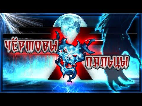 Охотники за Тайнами – серия 02 – Чёртовы пальцы (мистическое расследование)