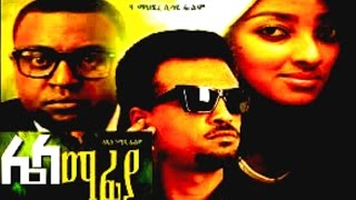 Ethiopian Movie Trailer - Lela Mafia 2017 | Starring Actors Alemsegde Tesfaye , Kasshune Fisha and o