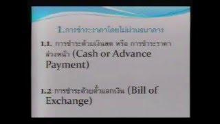 กม.การค้าระหว่างประเทศ 2/9 (เทอม1/2558)