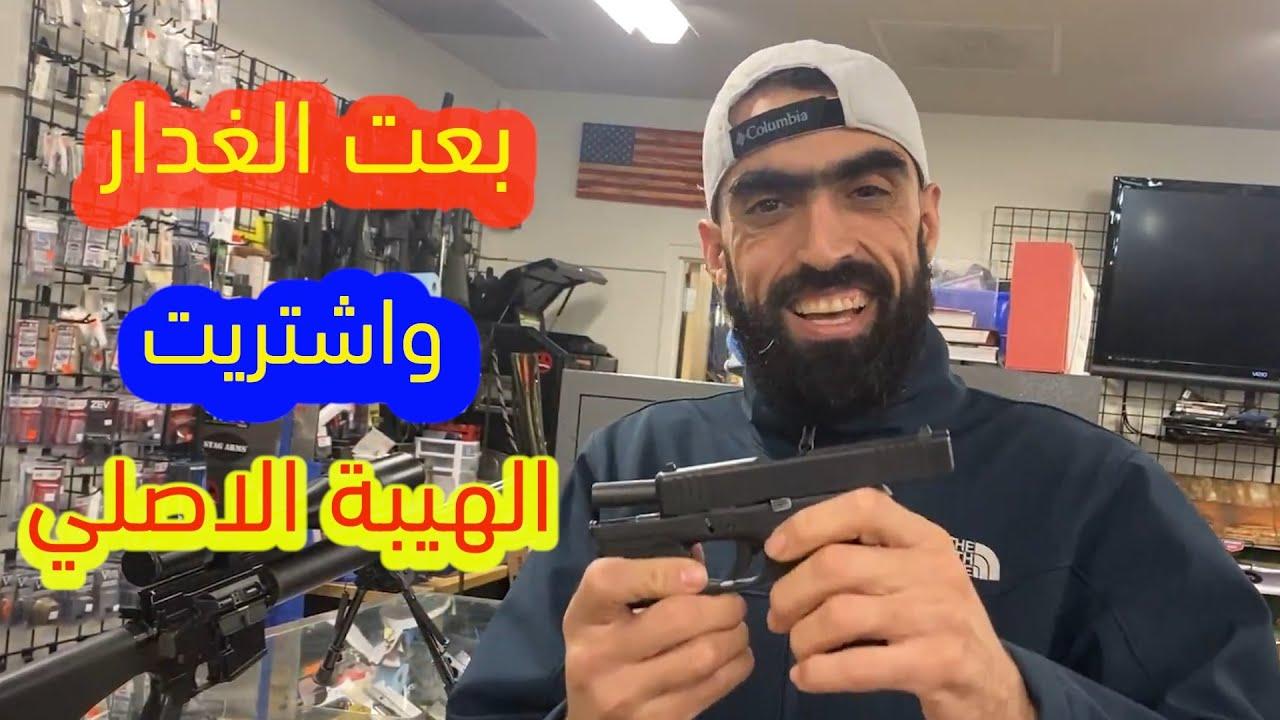 الحلقة ٣٥: بدلت مسدسي الصغير بمسدس احسن