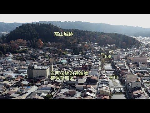 空から見た飛騨高山[Network2010]