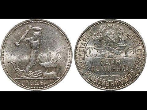Реальная цена монеты Один полтинник 1926 года. Разбор всех разновидностей.