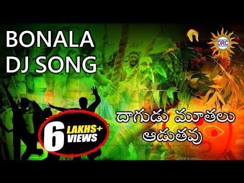 Dagudu Muthalu Aduthavu  Bonalu DJ Song || Telengana Folks || Telengana Devotional Songs