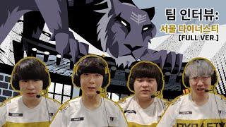 플레이오프 인터뷰: 서울 다이너스티ㅣ오버워치 리그 20…