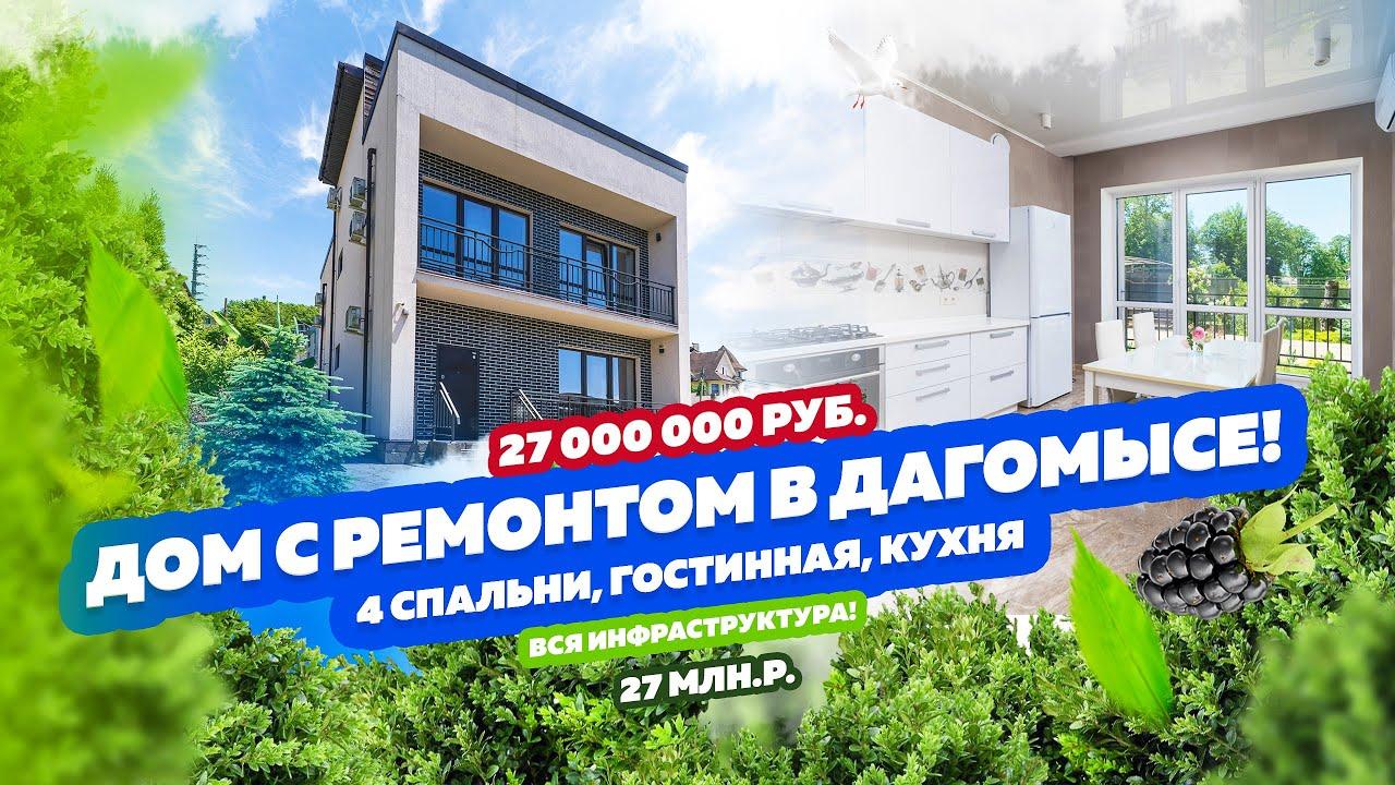 Дом с ремонтом в Дагомысе, Сочи! 339м2!