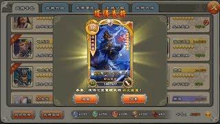 今集覺醒召虎張遼!!!