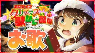 【#ホロライブクリスマス】ホロライブクリスマス歌!!!!!!!【ホロライブ/大空スバル】