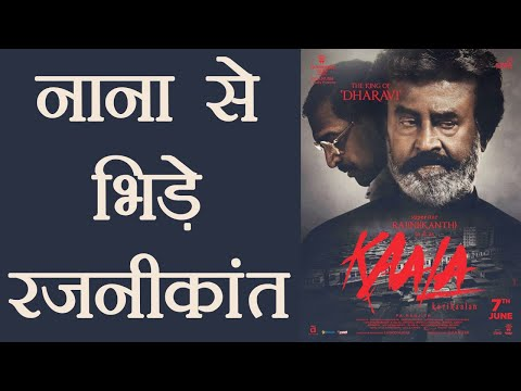 Rajnikanth and Nana Patekar starrer film Kaala's new POSTER; Take a look | FilmiBeat
