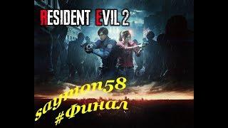ФИНАЛЬНАЯ БИТВА С ТИРАНОМ(КОНЦОВКА)-resident evil 2 remake#12
