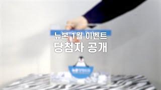 [휜다리카페 1월 이벤트 당첨자 발표] 뉴본정형외과는 …